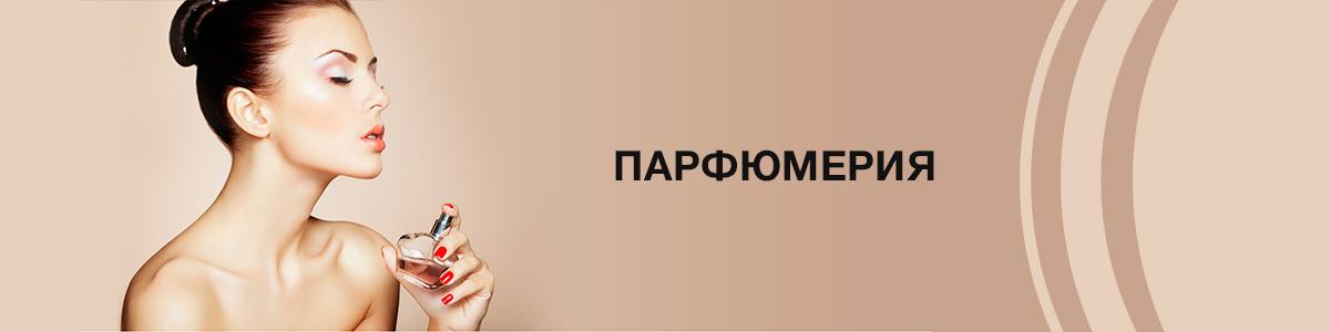 parfum rus