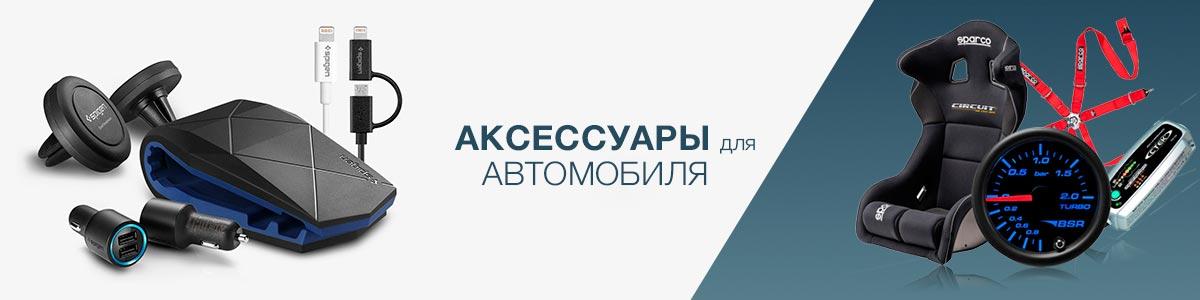AKSESUARAVTOMOBİL RUS