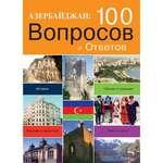 Тале Гейдаров - Азербайджан: 100 вопросов и ответов