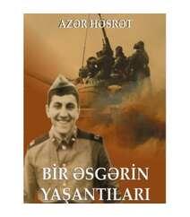 Azər Həsrət - Bir əsgərin yaşantıları