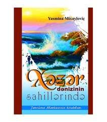 Yasmin Mixayloviç - Xəzər dənizinin sahillərində