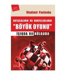 """Vladimir Pavlenko - Rotşildlərin və Rokfellerlərin """"böyük oyunu""""-işıqda və kölgədə"""