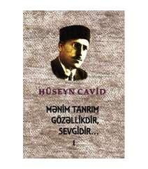 Hüseyn Cavid - Mənim tanrım gözəllikdir sevgidir II cild