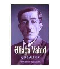 Əliağa Vahid - Qəzəllər