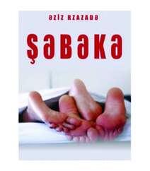 Əziz Rzazadə - Şəbəkə