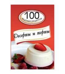 """100 вкусных рецептов """" Десерты и торты"""""""