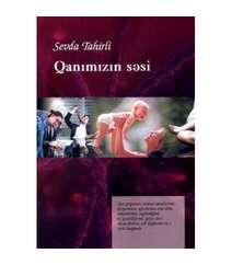 Sevda Tahirli - Qanımızın səsi (qan qrupunun insan həyatındakı rolu)