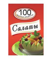 """100 вкусных рецептов """" Салаты"""""""