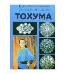 Toxuma