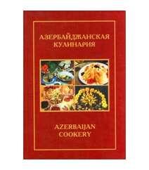 Азербайджанская кулинария