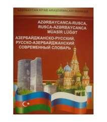 Азербайджанско- русский, русско- азербайджанский современный словарь