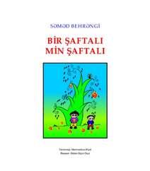 Səməd Behrəngi - Bir Şaftalı Min Şaftalı