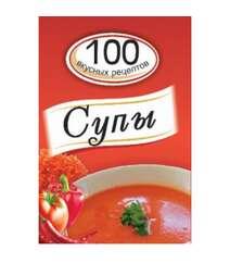 """100 вкусных рецептов """" Супы"""""""