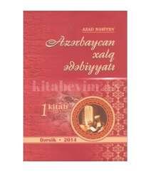 Azad Nəbiyev - Azərbaycan xalq ədəbiyyatı (I cild)
