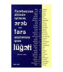 Azərbaycan dilində işlənən ərəb və fars sözlərinin qısa lüğəti