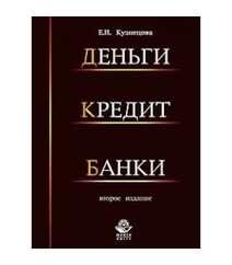 Кузнецова Е.И - Деньги, кредит, банки