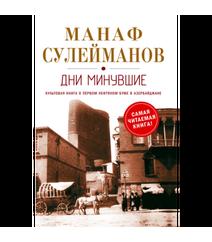 Манаф Сулейманов - Дни Минувшие