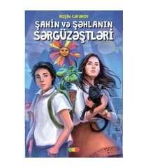 Aqşin Cəfərov - Şahin və Şəhlanın sərgüzəştləri