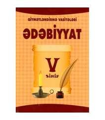 Ədəbiyyat qiymətləndirmə (5-ci sinif)