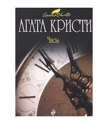 Агата Часы - Кристи