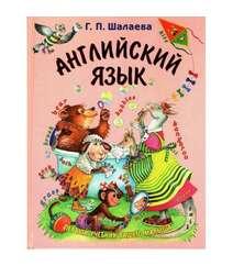 Английский язык. Первый учебник вашего малыша