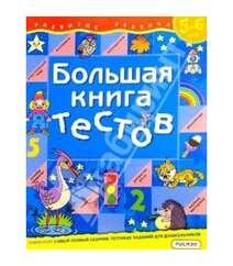 Большая книга тестов, 5-6 лет