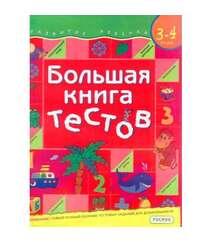Большая книга тестов, Для детей 3-4 лет