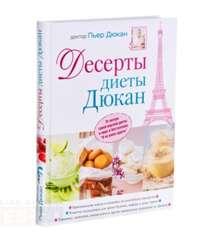 Десерты диеты Дюкан, Дюкан П.