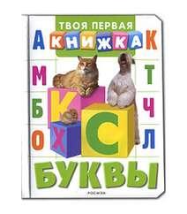 Книжка Буквы