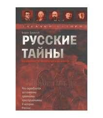 Борис Соколов - Русские тайны