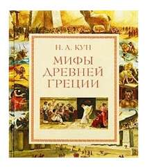 Кун Н.А - Мифы Древней Греции