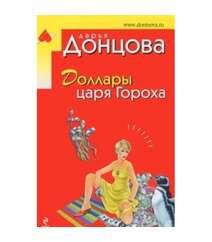 Донцова Д.А - Доллары царя Гороха