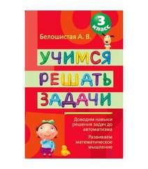 Анна Белошистая - Учимся решать задачи 3 класс