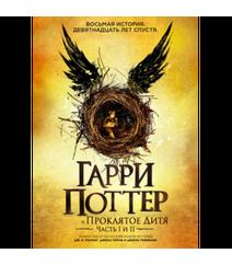 Джоан Кэтлин Роулинг - Гарри Поттер И Проклятое Дитя