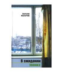 Анатолий Макаров - В ожидании звонка