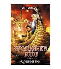 Рик Риордан - Наследники богов. Книга 2. Огненный трон