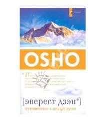 Ошо - Эверест дзэн: Путешествие к центру души