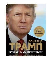 Дональд Трамп - Думай как чемпион. Откровения магната о жизни и бизнесе