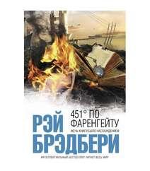 Рэй Дуглас Брэдбери - 451' по Фаренгейту