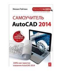 Михаил Райтман - Самоучитель AutoCAD 2014