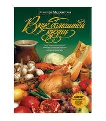 Эльмира Меджитова - Вкус домашней кухни
