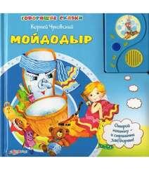 Мойдодыр. Книжка-игрушка
