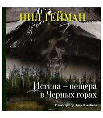 Нил Гейман - Истина – пещера в Черных горах