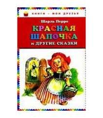 Шарль Перро - Красная Шапочка и другие сказки