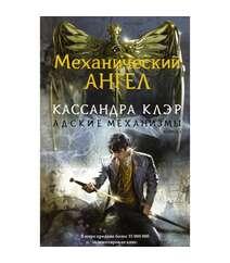 Адские механизмы. Книга 1. Механический ангел, Кассандра Клэр