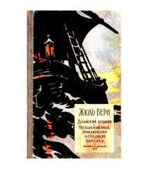 Жюль Габриэль Верн - Необыкновенные приключения экспедиции Барсака