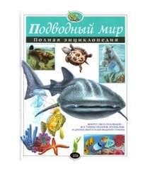 Школьник Ю.К. - Подводный мир