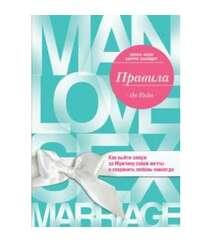 Правила. Как выйти замуж за мужчину своей мечты