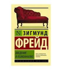 Зигмунд Фрейд - Введение в психоанализv