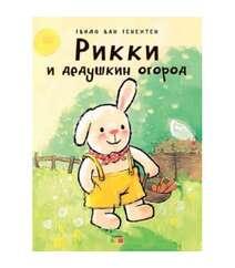 Xido Van Xeynektn - Рикки и дедушкин огород